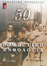 50 ΡΕΜΠΕΤΙΚΑ ΤΡΑΓΟΥΔΙΑ 1 Συλλογή Ελλήνων Συνθετών