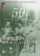 50 ΡΕΜΠΕΤΙΚΑ ΤΡΑΓΟΥΔΙΑ 2 Συλλογή Ελλήνων Συνθετών
