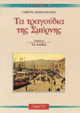 ΤΑ ΤΡΑΓΟΥΔΙΑ ΤΗΣ ΣΜΥΡΝΗΣ: ΤΑ ΛΑΪΚΑ (A) Αρχείο Ελληνικής Μουσικής