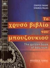 ΤΟ ΧΡΥΣΟ ΒΙΒΛΙΟ ΤΟΥ ΜΠΟΥΖΟΥΚΙΟΥ - Παλιάς Σταύρος