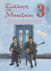 ΣΥΛΛΟΓΗ ΓΙΑ ΜΠΟΥΖΟΥΚΙ 3 Συλλογή Ελλήνων Συνθετών