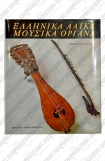 Ελληνικά Λαικά Μουσικά Όργανα - Φ. Ανωγειανάκης