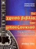Βιβλία για Μπουζούκι - Τζουρά - Μπαγλαμά