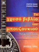 Bouzouki Books