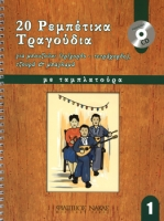 20 Ρεμπέτικα Τραγούδια για μπουζούκι - Βιβλίο Πρώτο + CD