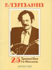25 ΤΡΑΓΟΥΔΙΑ ΓΙΑ ΜΠΟΥΖΟΥΚΙ - Τσιτσάνης Βασίλης