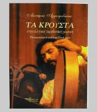 Τα Κρουστά στην Παραδοσιακή Ελληνική Μουσική