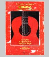 Σύγχρονη Μέθοδος Κιθάρας