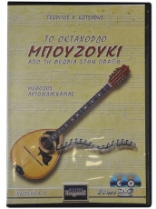 DVD Το οκτάχορδο μπουζούκι από τη θεωρία στην πράξη - Γ. Κώτσαρη