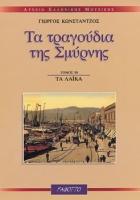 ΤΑ ΤΡΑΓΟΥΔΙΑ ΤΗΣ ΣΜΥΡΝΗΣ: ΤΑ ΛΑΪΚΑ (B) Αρχείο Ελληνικής Μουσικής