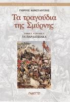 ΤΑ ΤΡΑΓΟΥΔΙΑ ΤΗΣ ΣΜΥΡΝΗΣ: ΤΑ ΠΑΡΑΔΟΣΙΑΚΑ Αρχείο Ελληνικής Μουσικ
