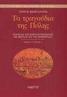 ΤΑ ΤΡΑΓΟΥΔΙΑ ΤΗΣ ΠΟΛΗΣ: ΤΑ ΠΟΛΙΤΙΚΑ Αρχείο Ελληνικής Μουσικής