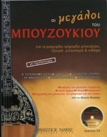 ΟΙ ΜΕΓΑΛΟΙ ΤΟΥ ΜΠΟΥΖΟΥΚΙΟΥ - Μανώλης Μιχαλάκης