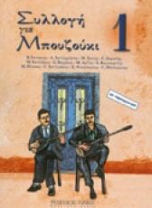ΣΥΛΛΟΓΗ ΓΙΑ ΜΠΟΥΖΟΥΚΙ 1 Συλλογή Ελλήνων Συνθετών