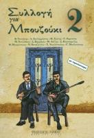 ΣΥΛΛΟΓΗ ΓΙΑ ΜΠΟΥΖΟΥΚΙ 2 Συλλογή Ελλήνων Συνθετών