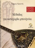 ΜΕΘΟΔΟΣ ΓΙΑ ΟΚΤΑΧΟΡΔΟ ΜΠΟΥΖΟΥΚΙ - Κριωνάς Γιώργος