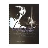 ΜΑΝΟΣ ΛΟΙΖΟΣ - Real Book