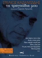 ΤΑ ΤΡΑΓΟΥΔΙΑ ΜΟΥ Για Τρίχορδο Μπουζούκι - Καζαντζίδης Στέλιος