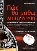 ΠΩΣ ΘΑ ΜΑΘΩ ΜΠΟΥΖΟΥΚΙ - Μανώλης Μιχαλάκης